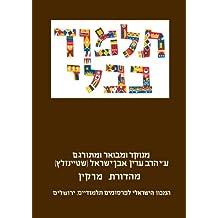 The Steinsaltz Talmud Bavli: Tractate Makkot, Horayot & Shevuot, Small