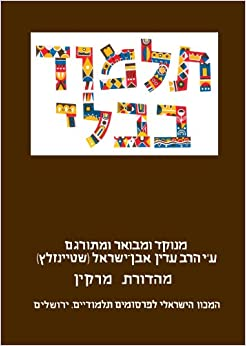 The Steinsaltz Talmud Bavli: Tractate Sanhedrin, Small, Hebrew: 20