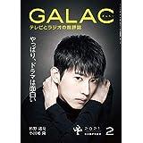 GALAC 2021年 2月号