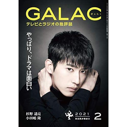 GALAC 2021年 2月号 表紙画像