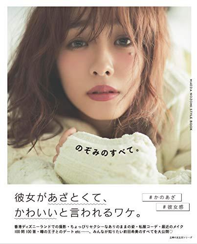 前田希美 最新号 表紙画像