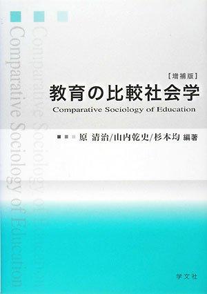 """KyoÌ""""iku no hikaku shakaigaku Kiyoharu Hara; Kenshi YamanoÌ""""chi; Hitoshi Sugimoto"""