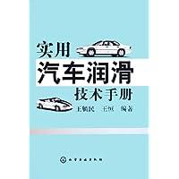 實用汽車潤滑技術手冊