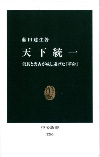 天下統一 - 信長と秀吉が成し遂げた「革命」 (中公新書)