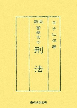 Keisatsukan no keihō pdf epub