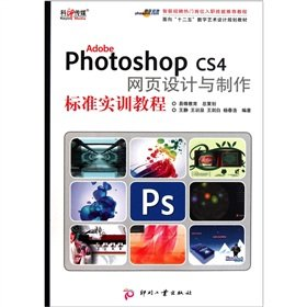 Price comparison product image Photoshop CS4 web design and production standards of training tutorials(Chinese Edition)