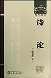 诗论 (武汉大学百年名典)
