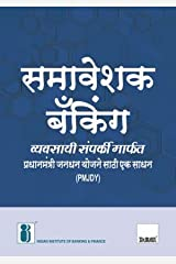 Inclusive Banking Thro' Business Correspondent(Marathi) Paperback