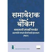 Inclusive Banking Thro' Business Correspondent(Marathi)