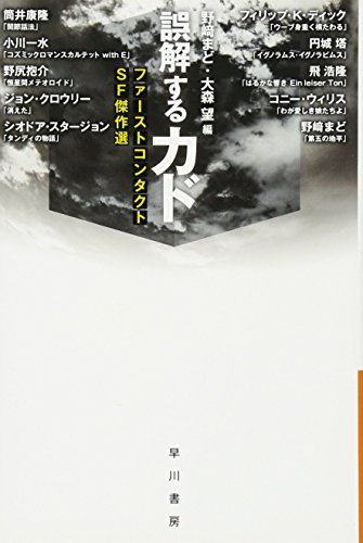 誤解するカド ファーストコンタクトSF傑作選 (ハヤカワ文庫 JA ノ 4-101)