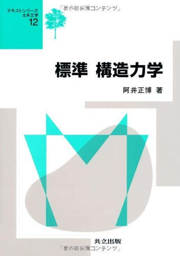 Read Online Hyōjun kōzō rikigaku pdf