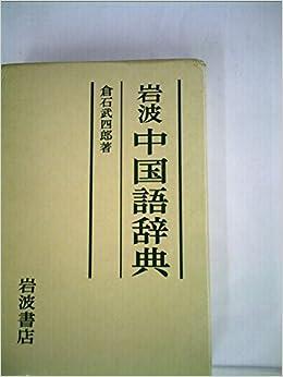 岩波中国語辞典 (1963年)   倉石...