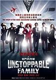 Unstoppable Family (Korean Movie, English Sub, All region DVD) by Shin Hyun Joon