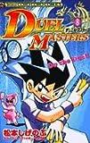 Volume 8 Duel Masters (ladybug Comics) (2002) ISBN: 4091426085 [Japanese Import]