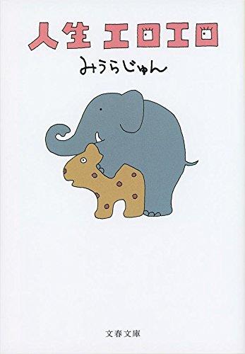 人生エロエロ (文春文庫)