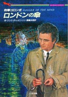 刑事コロンボ―ロンドンの傘 (二見文庫―ザ・ミステリ・コレクション)