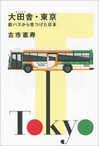 大田舎・東京 都バスから見つけた日本 (文春e-book)