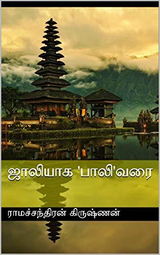 Tamil Travel