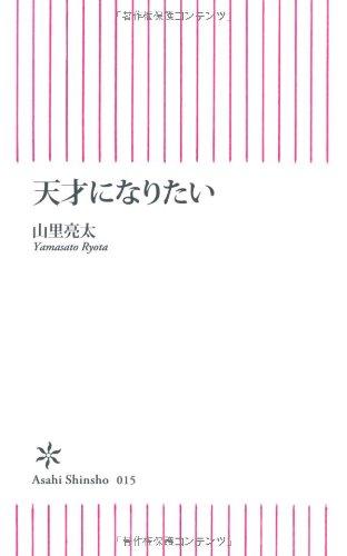 天才になりたい (朝日新書)