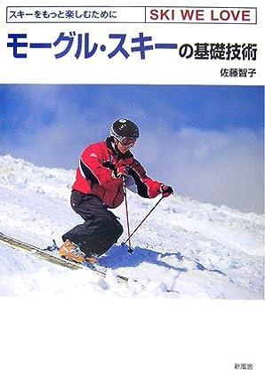 モーグル・スキーの基礎技術―スキーをもっと楽しむためにSKI WE LOVE
