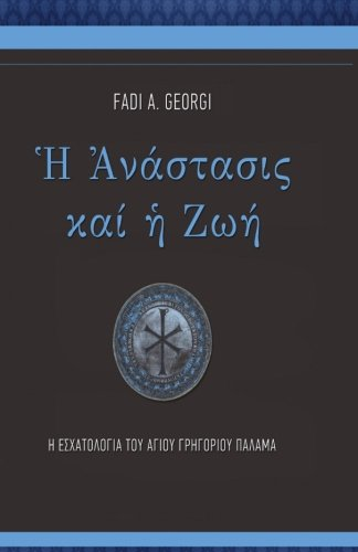 H Anastasis Kai H Zoe - Resurrection and Life (Greek language) (Greek Edition) by Barbounakis & Seaburn