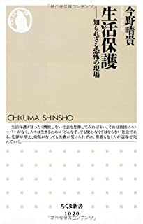 生活保護:知られざる恐怖の現場 (ちくま新書) | 今野晴貴 |本 | 通販 | Amazon