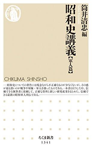 昭和史講義【軍人篇】 (ちくま新書)