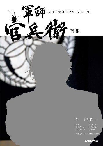 軍師官兵衛 後編 (NHK大河ドラマ・ストーリー)