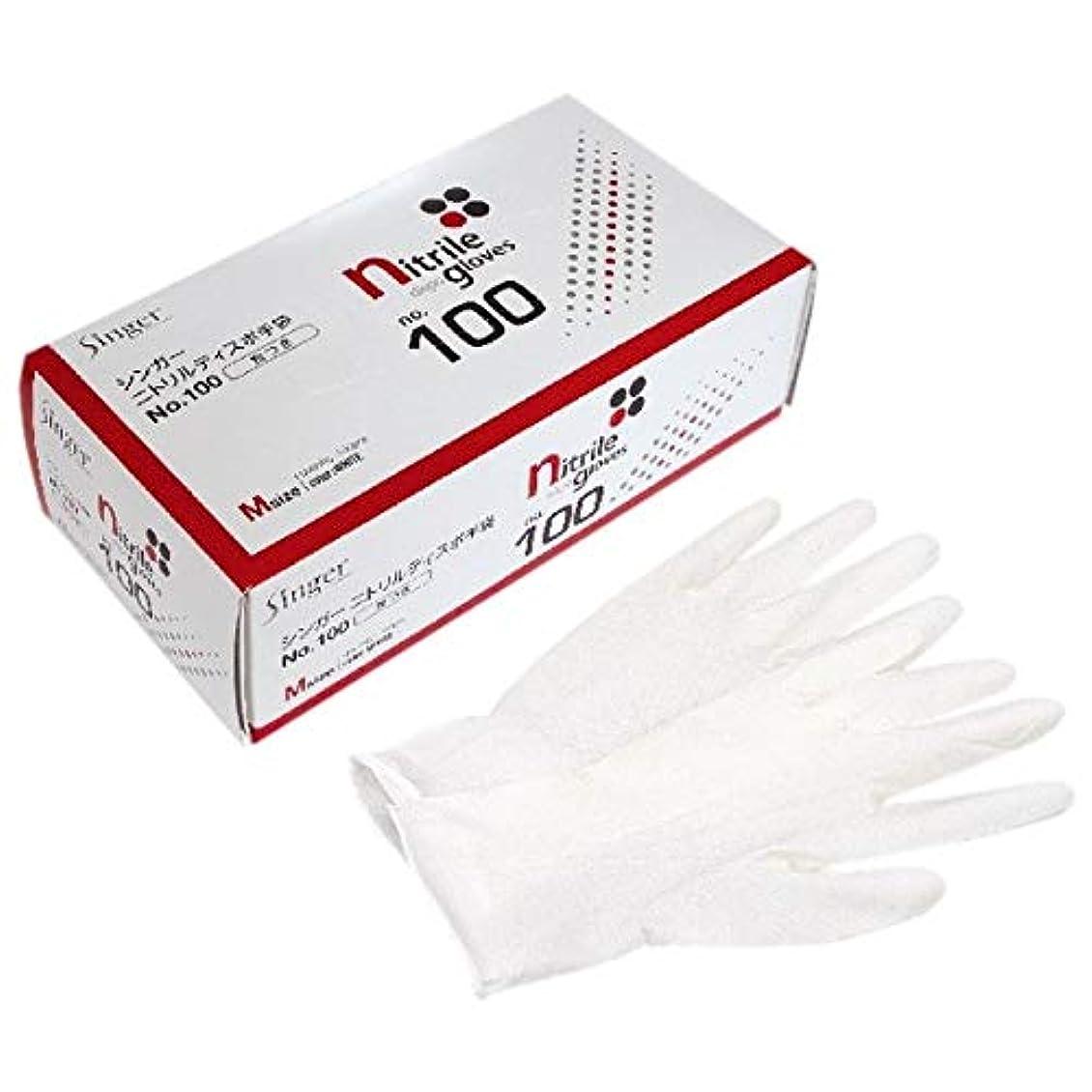 トロリーバスオーバーラン縫うシンガーニトリルディスポ手袋 No.100 白 粉付 LLサイズ 100枚