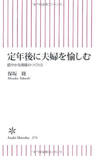 定年後に夫婦を愉しむ 穏やかな関係の作り方 (朝日新書)