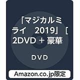 【Amazon.co.jp限定】「マジカルミライ 2019」 [2DVD + 豪華ブック] (初回限定盤) (Amazon.co.jp限定予約購入特典 : マジカルミライライブフォトカレンダー 付)