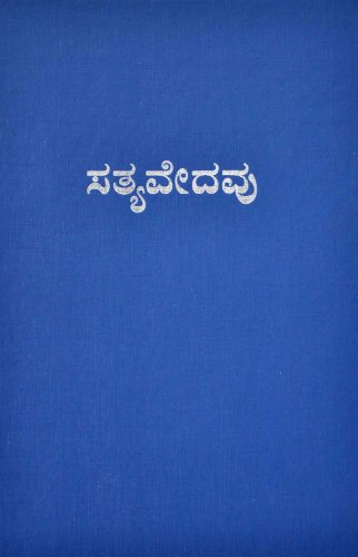 The Holy Bible Jehvoah Version(Red Letter Edition) In Kannada-Hardbound,Gilt (Blue)