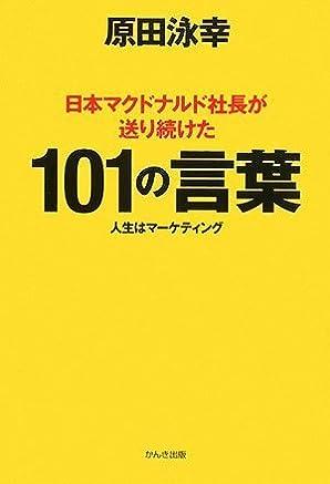 日本マクドナルド社長が送り続けた101の言葉 (単行本(ソフトカバー))