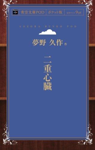 二重心臓 (青空文庫POD(ポケット版))