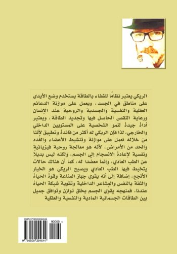 al-Rīkī: su'āl wa-jawāb (Arabic Edition) PDF