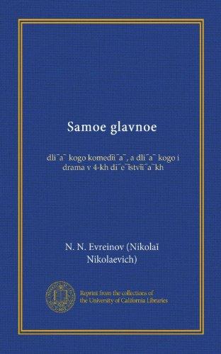 samoe-glavnoe-vol-1-dlia-kogo-komediia-a-dlia-kogo-i-drama-v-4-kh-dieistviiakh-russian-edition