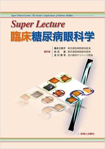 臨床糖尿病眼科学―Super Lecture