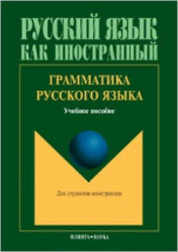 Book Russian Language Grammar: Grammatika Russkogo Iazyka (Russian Edition)