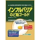 インフルバリア のど飴ゴールド 32g