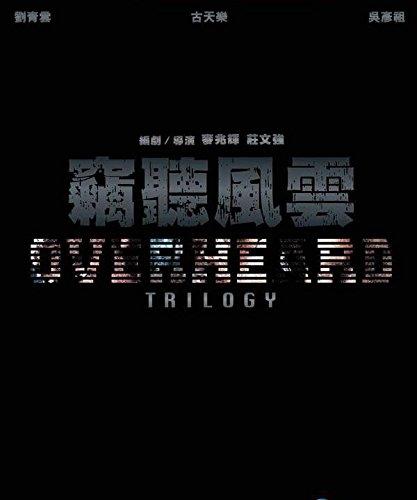 y Blu-ray Boxset (2009-2014) (Region A) (English Subtitled) 3 Movie Set ()