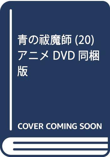 青の祓魔師(20) アニメDVD同梱版: ジャンプコミックス
