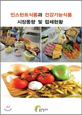 Market Trends Of Instant Food And Health Functional Foods Market Korean Edition Editorial Department 9788998586096 Amazon Com Books