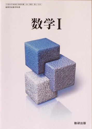 数学I 文部科学省検定済教科書 数研出版 数I/310