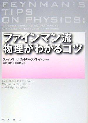 ファインマン流物理がわかるコツ