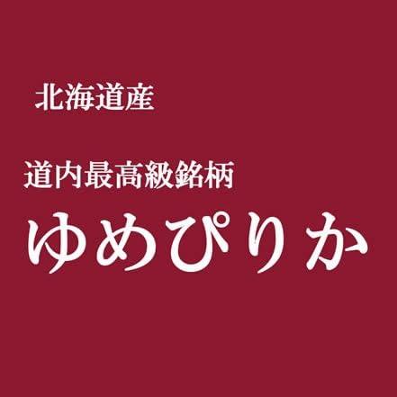 【精米】北海道産 特A受賞 白米 ゆめぴりか 10kgx2袋 令和元年産