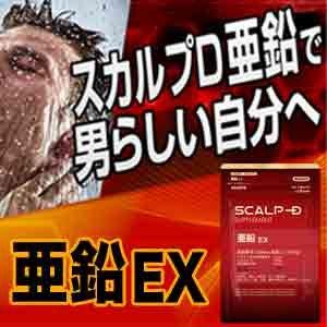 亜鉛EXスカルプDサプリメント120粒入り(60日分)