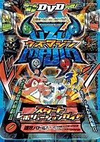 Uzumajin Revolution Start Guide (Wonder Life Special) (2007) ISBN: 4091063659 [Japanese Import]