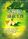 img - for Zero Limits (Traditional Chinese Edition) book / textbook / text book