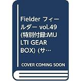 Fielder フィールダー 2019年 vol.49 MULTI GEAR BOX マルチギアボックス