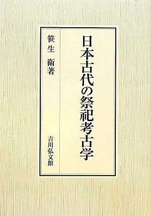 日本古代の祭祀考古学